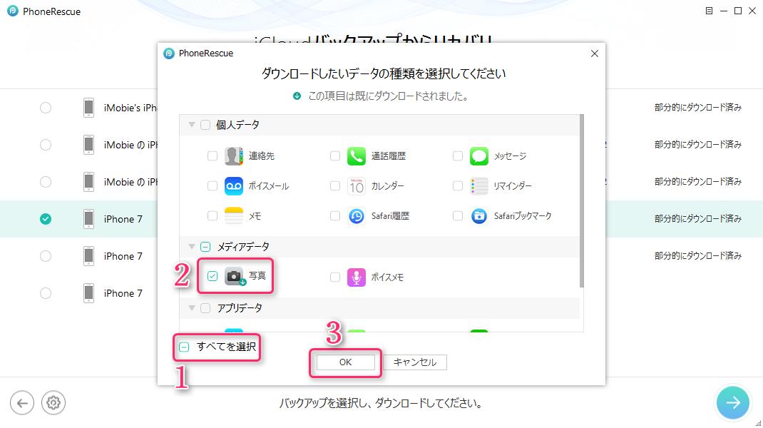 iCloudからiPhone 11/11 Pro/11 Pro Maxの写真をダウンロードする