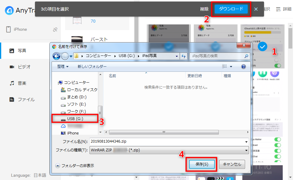 アプリでiPadのデータがUSBメモリに転送する