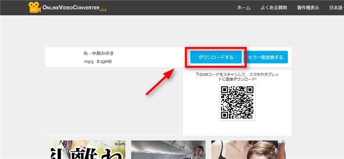 中島みゆきの「糸」のmp3バージョンをパソコンにダウンロードする