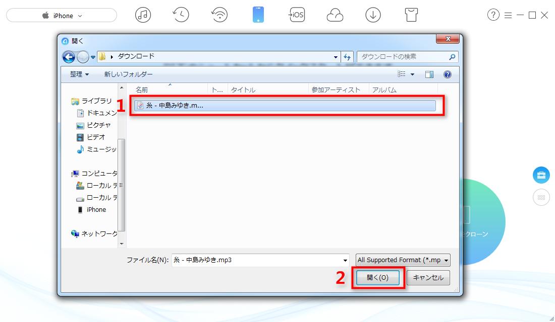 中島みゆきの「糸」のmp3バージョンを選択する