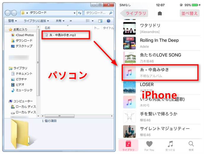 中島みゆきの「糸」のmp3バージョンをiPhoneに転送する
