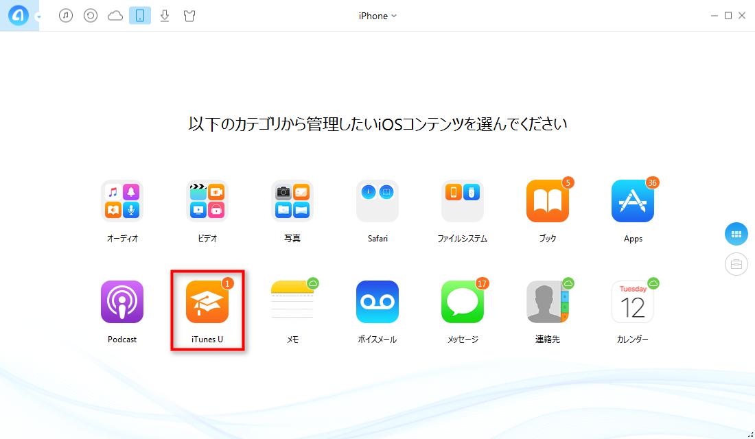 iTunes Uのコンテンツをパソコンにダウンロードするには ステップ1