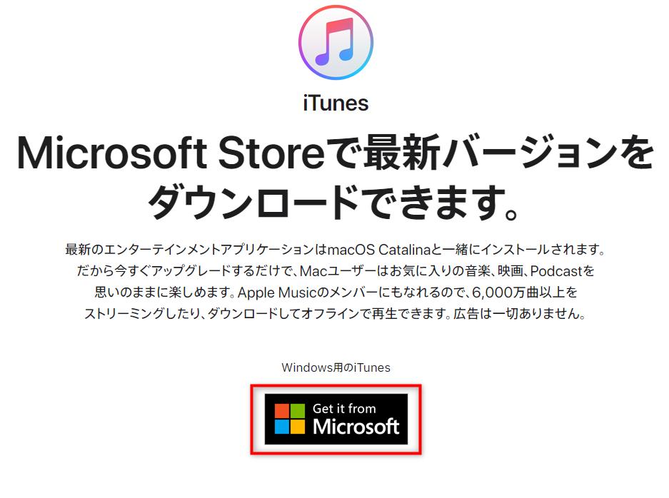 最新版iTunesをダウンロード