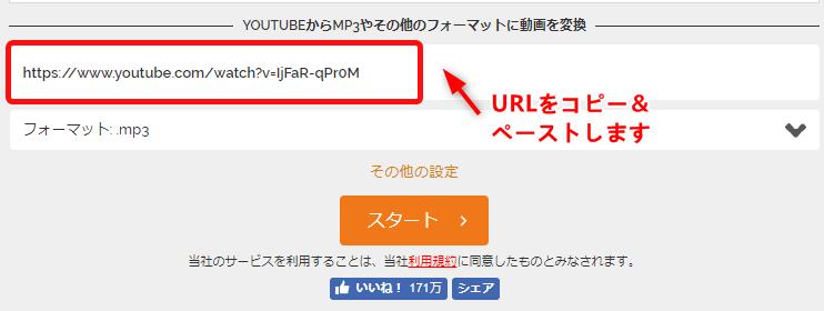 AKB48「ジャーバージャ」をダウンロードする方法 Step 2