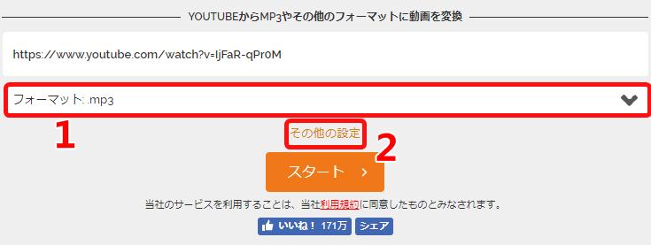 AKB48「ジャーバージャ」をダウンロードする方法 Step 3