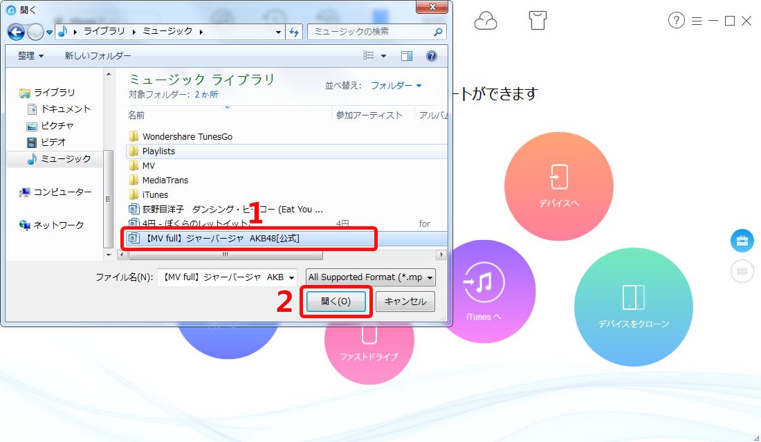 iPhone/iPad/iPodにAKB48の「ジャーバージャ」を入れる方法 2