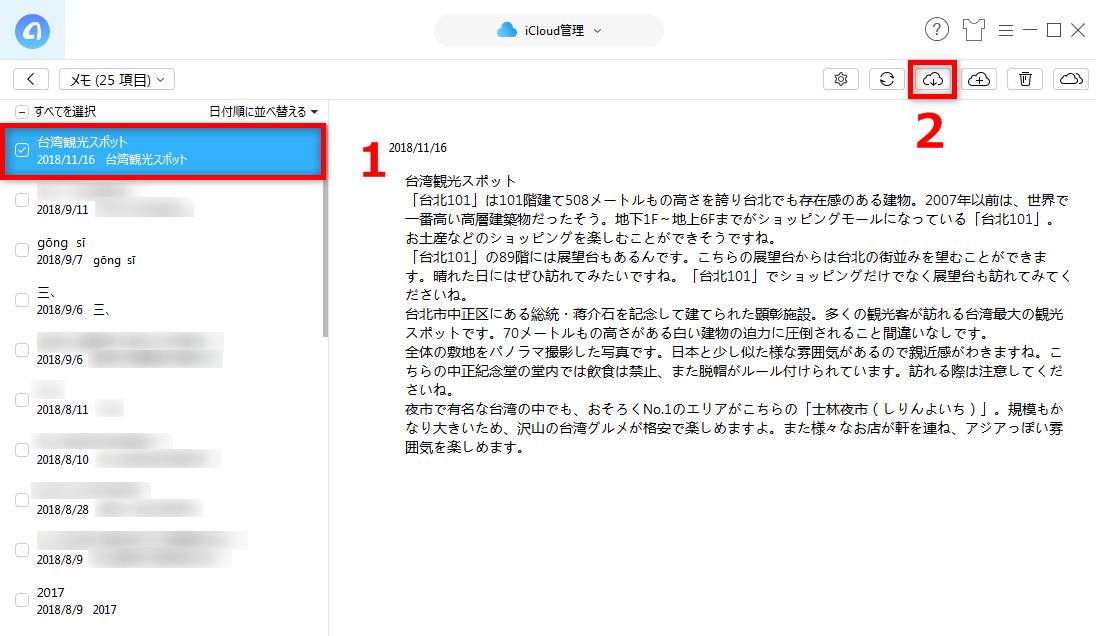 iCloudのメモをパソコンにダウンロードする方法-4