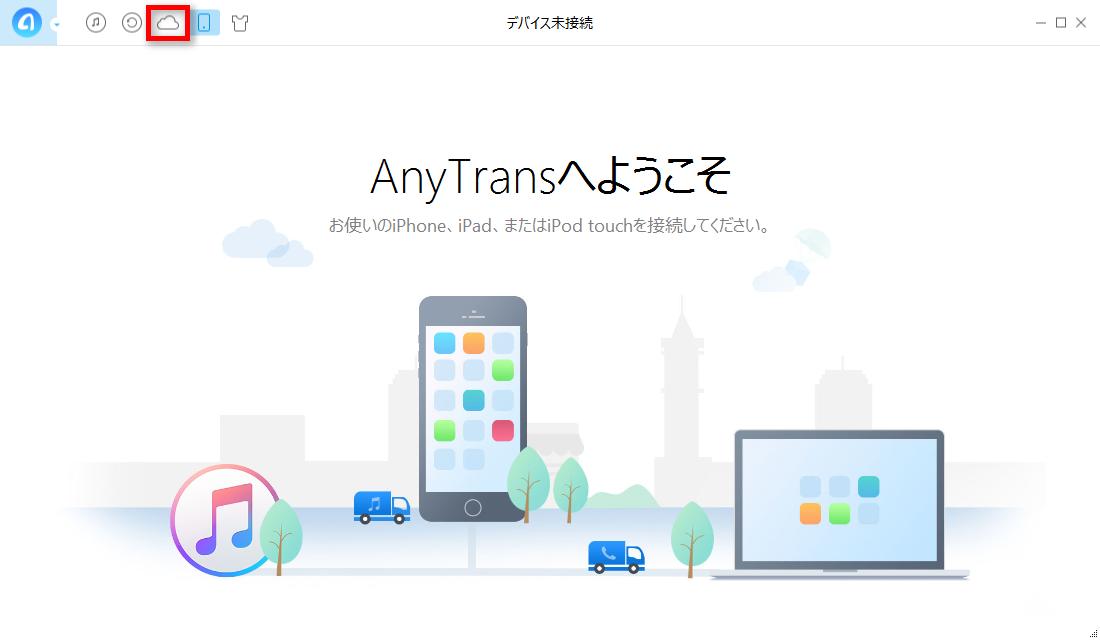 ホーム画面で「iCloud」を選択