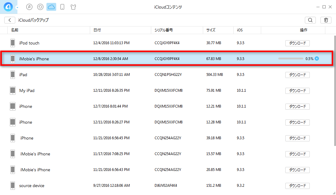 iCloudのバックアップデータから「メモ」を選択