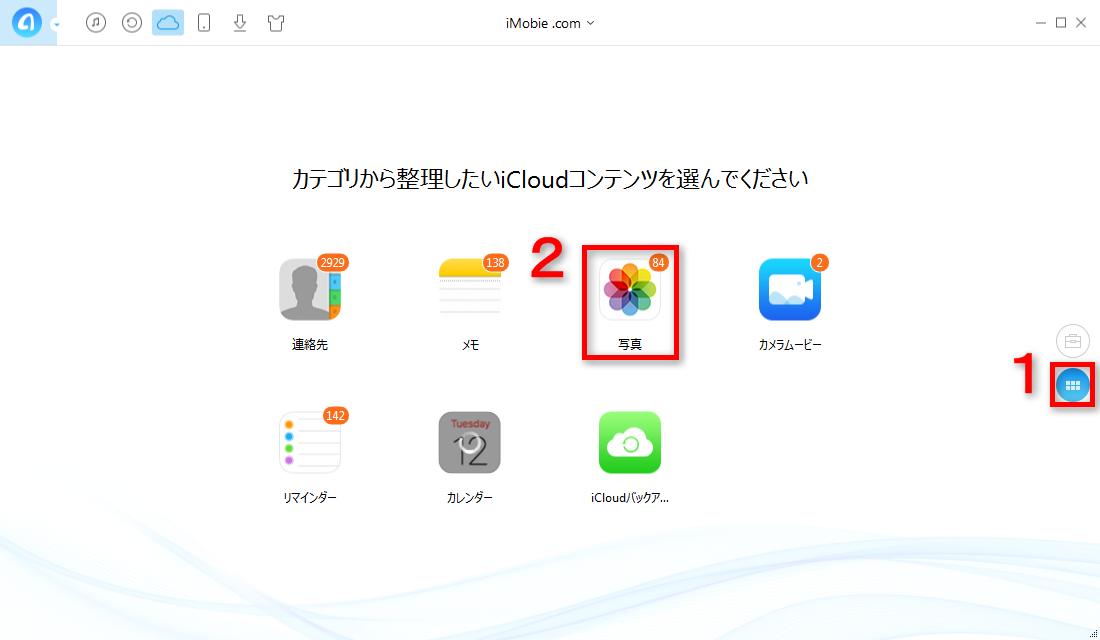 iCloudから写真をダウンロードするには ステップ2