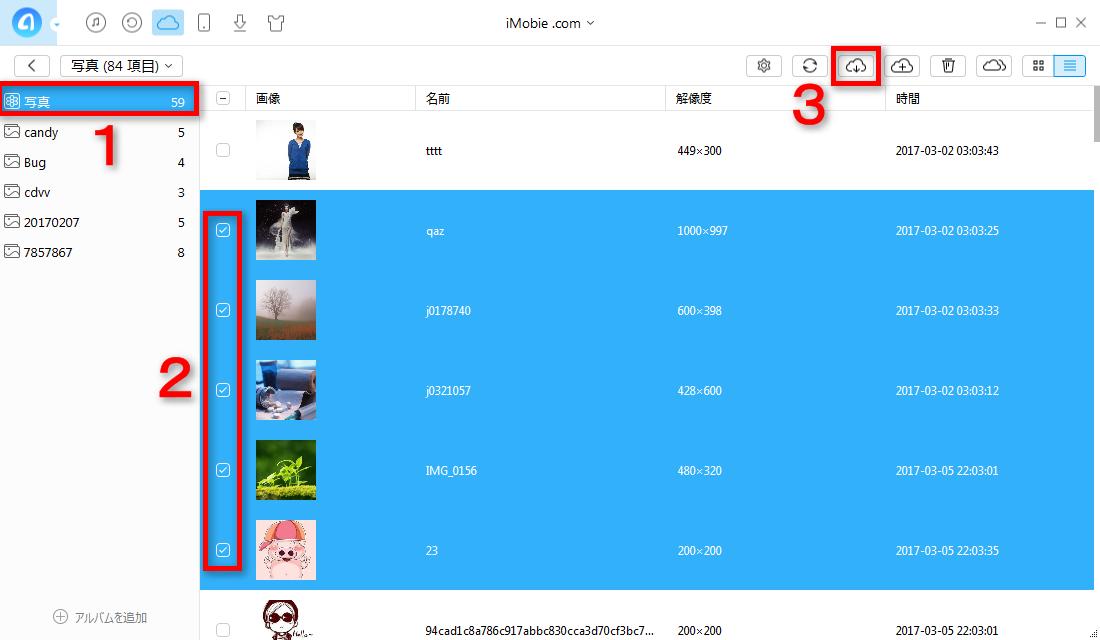 iCloudから写真をダウンロードするには ステップ3