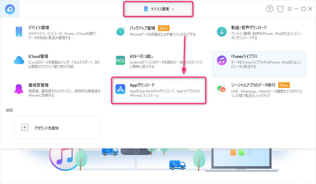 PCでiPhoneアプリを検索/ダウンロードする方法
