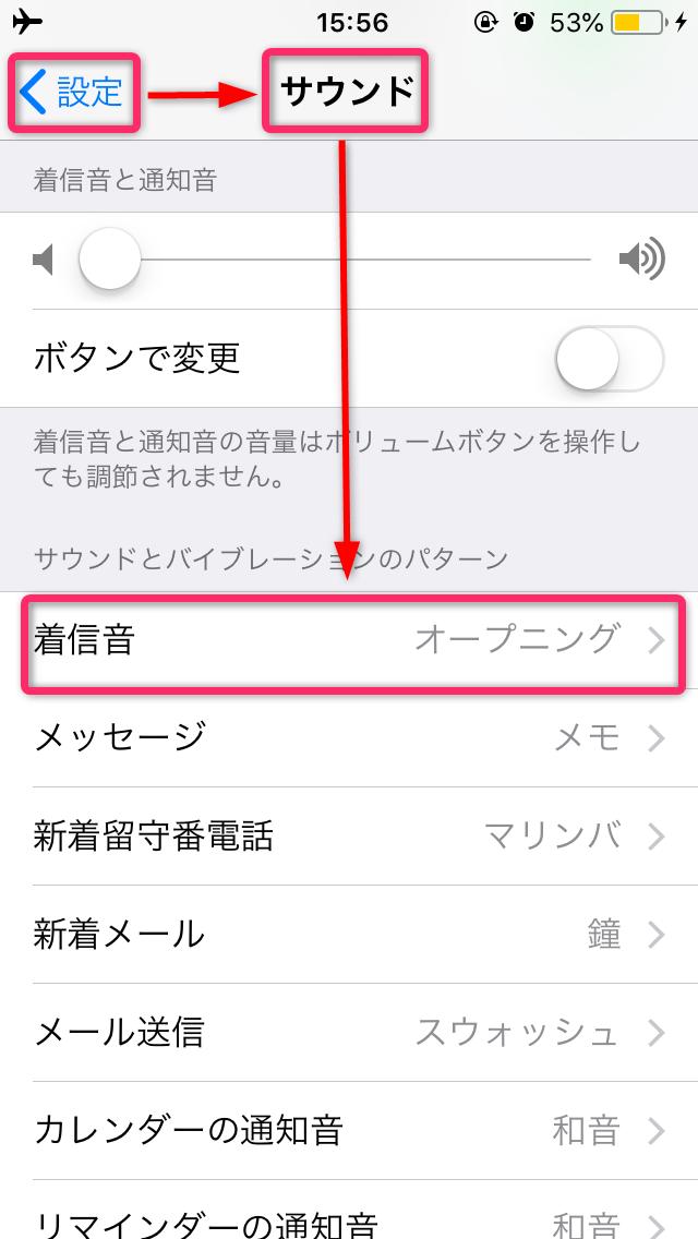 iPhoneに着信音を設定