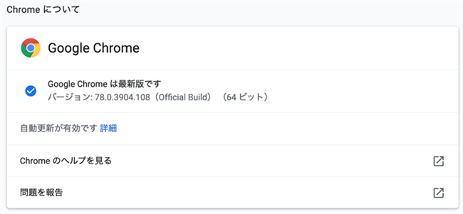 Chromeのバージョンを確認