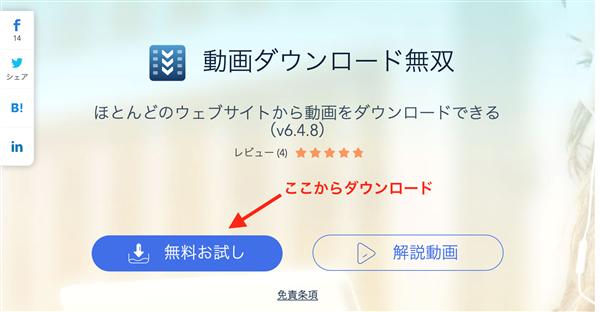 写真元: apowersoft.jp - 動画ダウンロード無双を利用