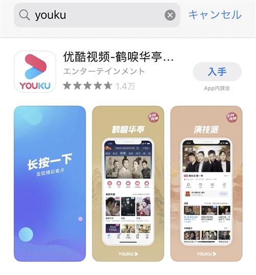 Youkuのスマホ版アプリ