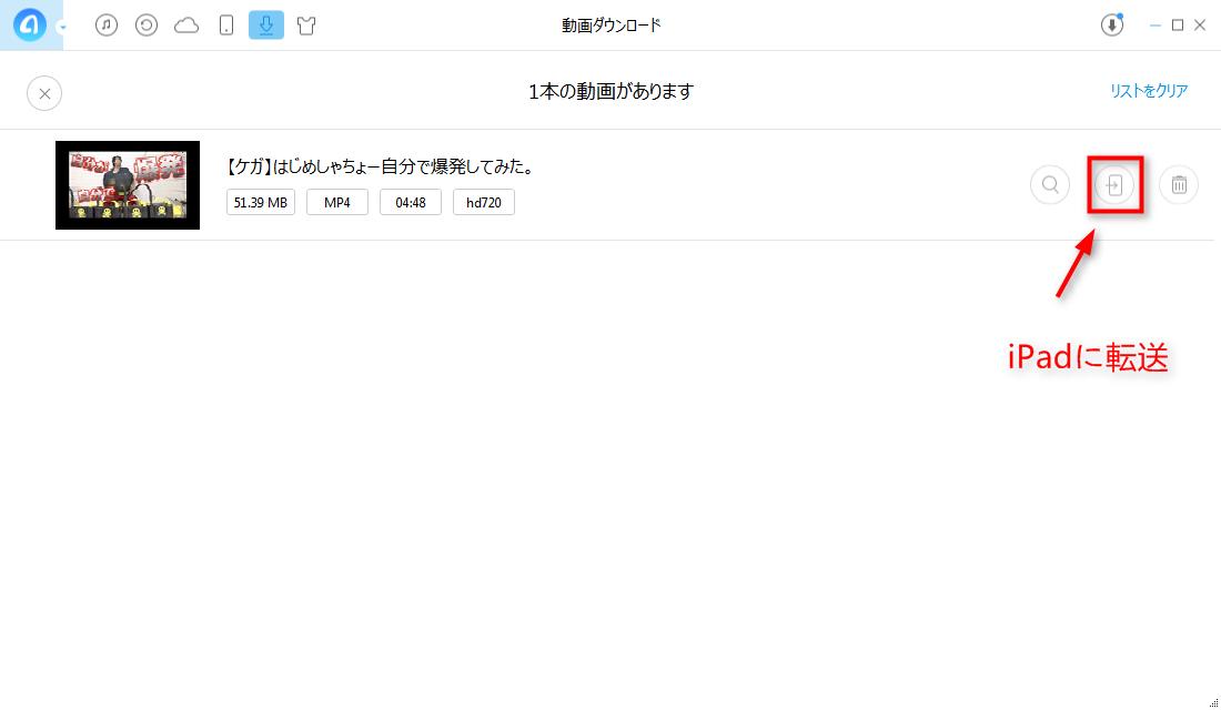 YouTubeからiPadに動画をダウンロードする
