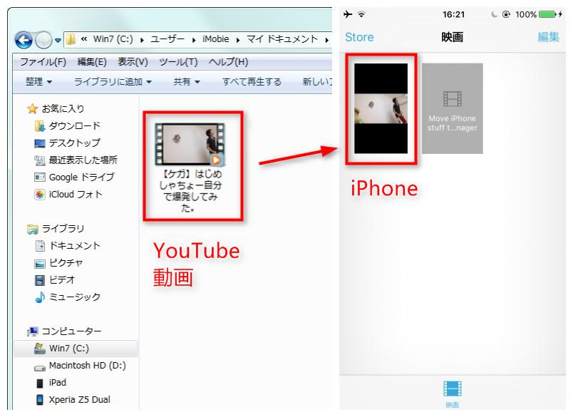 iPhoneにYouTubeから動画をダウンロードする