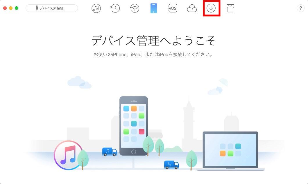 MacでYouTube動画を無料ダウンロードする - 2