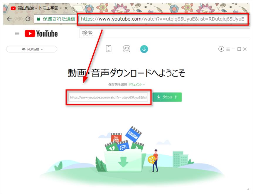 ユーチューブの動画をスマホにダウンロードする Step 2