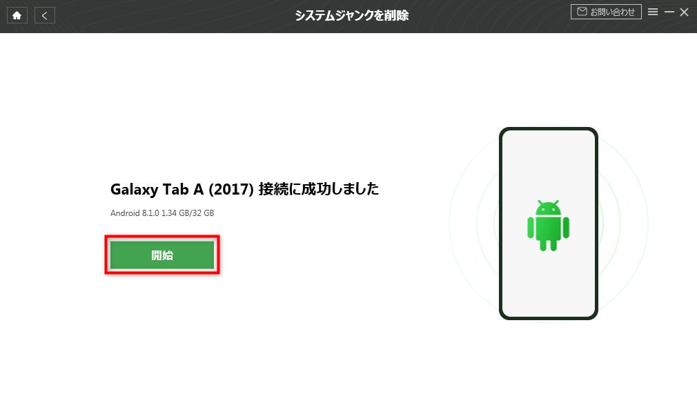 Androidのジャンクファイルを一括で削除する方法