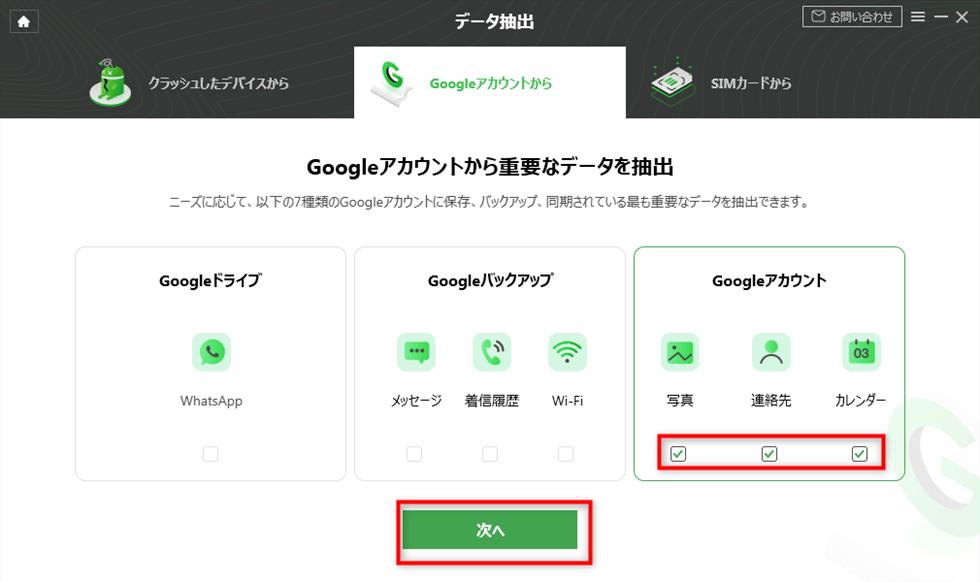 「Googleアカウント」を選択