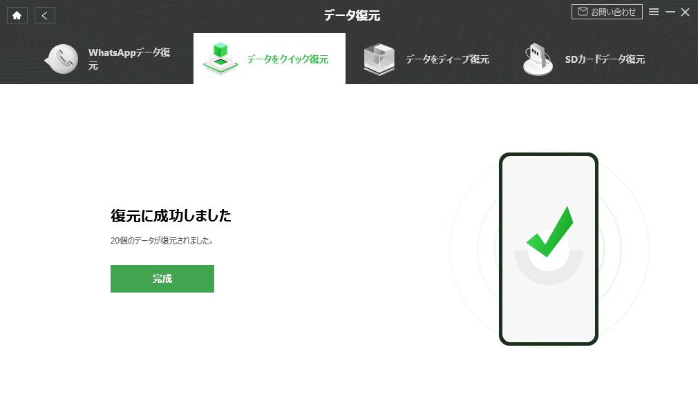 Androidから消えた写真・画像を高速で復元する方法