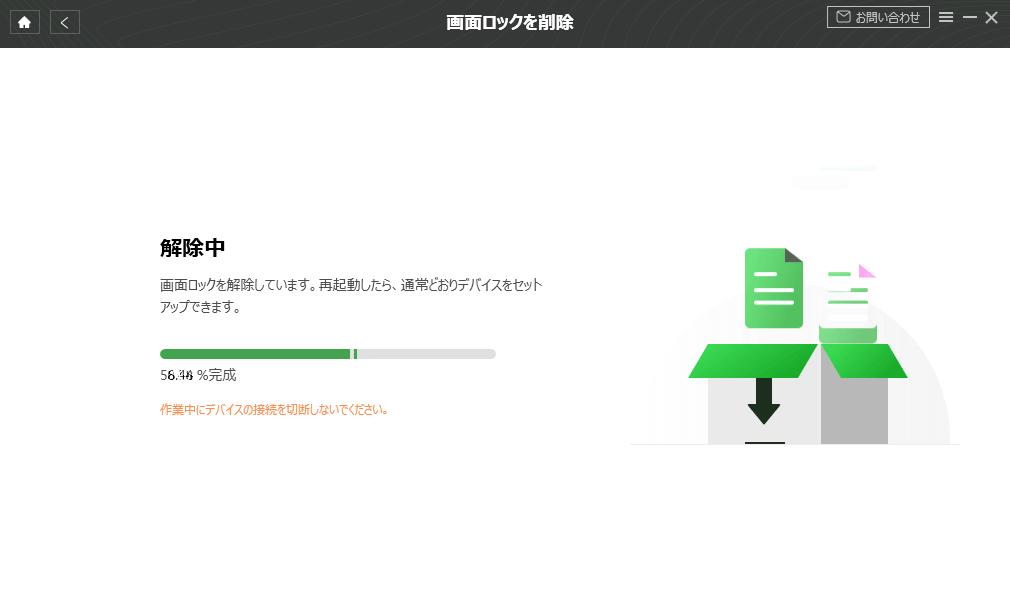 Androidスマホの画面ロックを解除する方法
