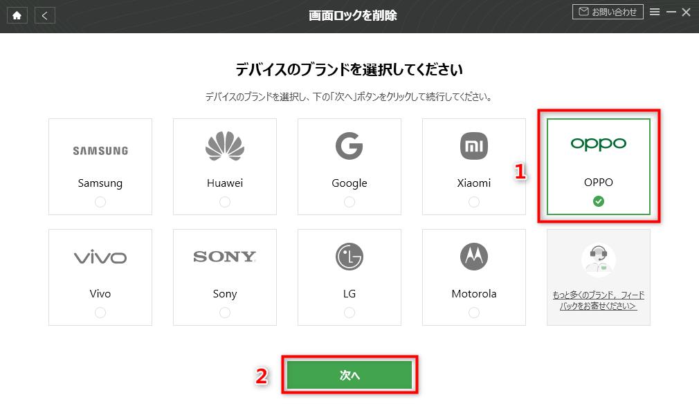 Androidスマホの画面ロックを解除する裏ワザ