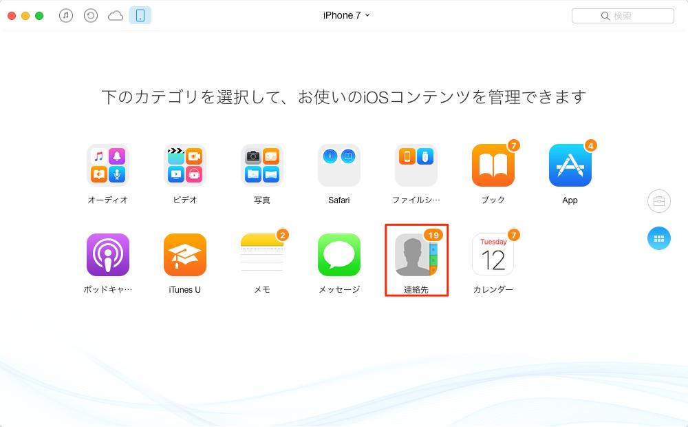 iPhone 7の電話帳を管理 – Step2