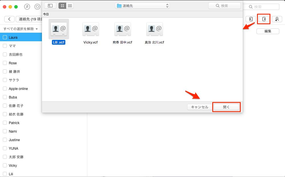 iPhone 7/7 Plusで電話帳を管理 – 追加