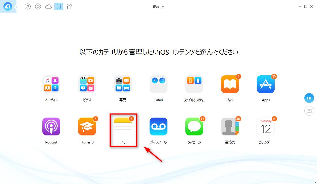 icloud.comでiPadのメモを編集する方法