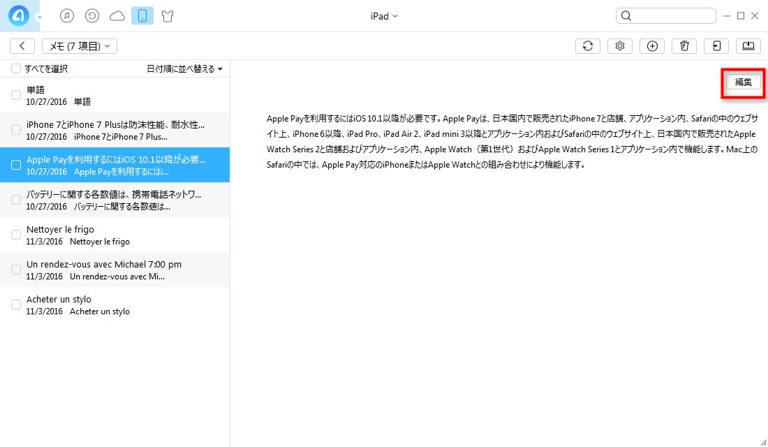 AnyTransでiPadのメモを編集する方法 ステップ3