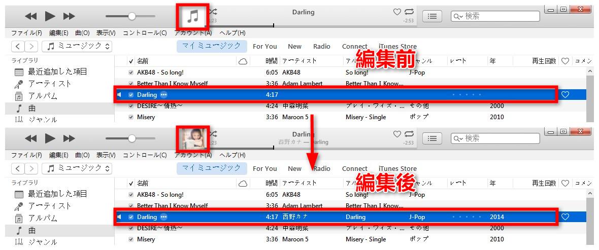 iTunesライブラリに入っている曲の情報を編集する方法
