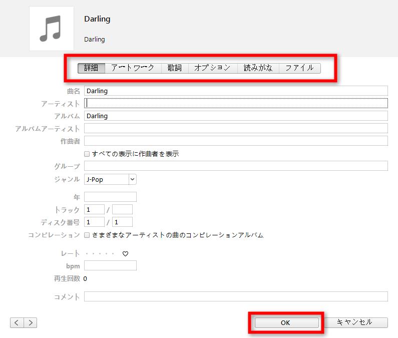 ステップ3 曲の情報を編集する