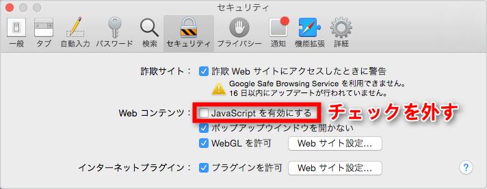 3.ブラウザのJavaScriptをオフにする