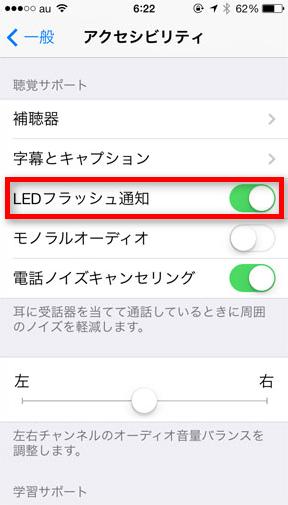 iPhoneのLEDライトを着信で点滅させる