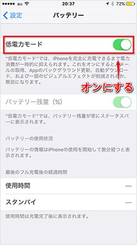 iOS 9で低電力モードを有効にする