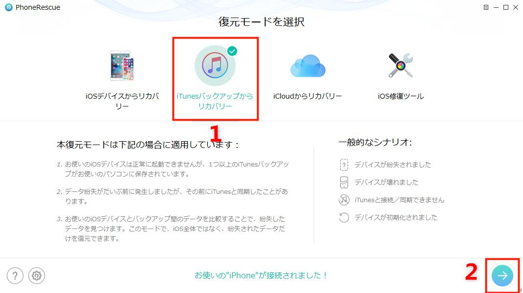 「iPhoneのバックアップのロックを解除するパスワードを入力します」 1