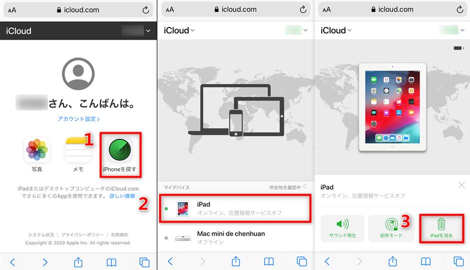 iCloudからパスコードを消去する