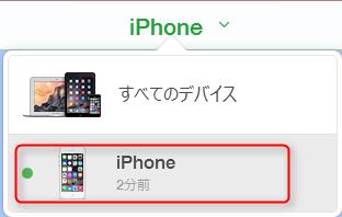 消去したいデバイスを選択する