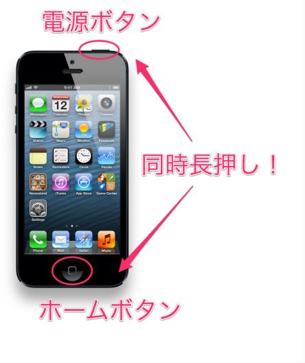 写真元:c-through iPhoneのリカバリーモードから脱出する方法 - iPhoneを強制終了と再起動する