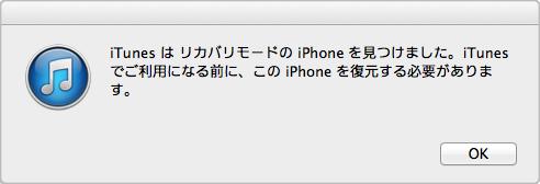 iPhoneをiTunesに接続する
