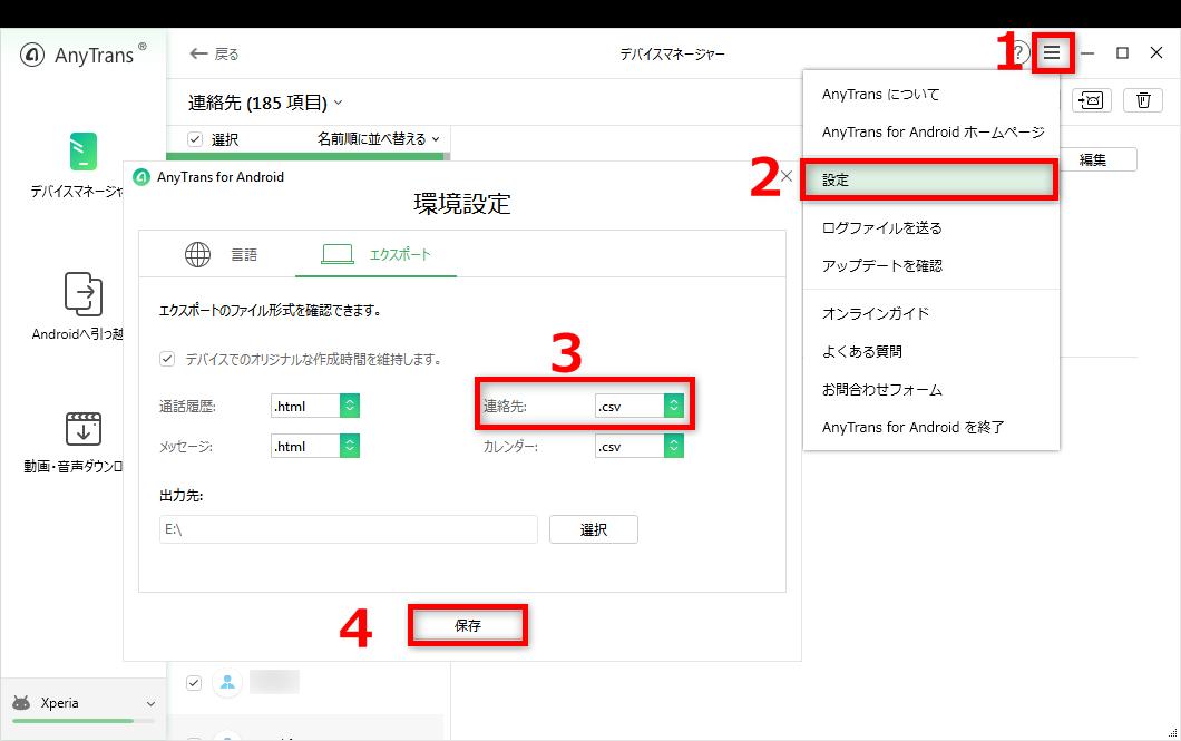 Androidの電話帳をcsv形式でエクスポートする-step3