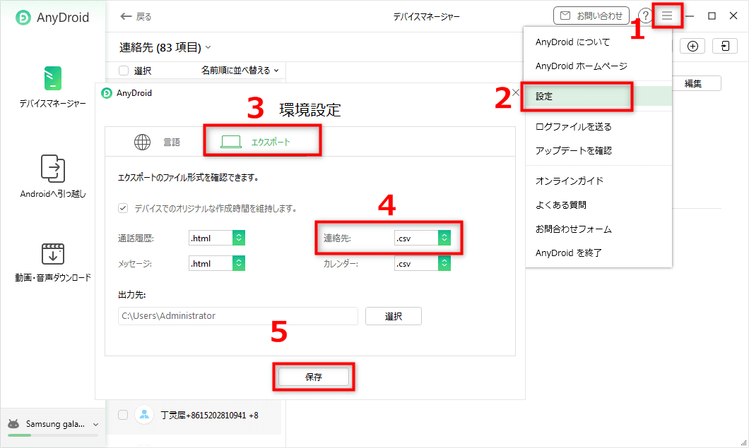 Androidの電話帳をcsv形式でエクスポートする-step4