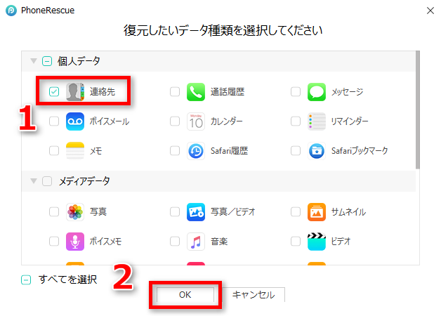iPhoneから連絡先を出力する方法1