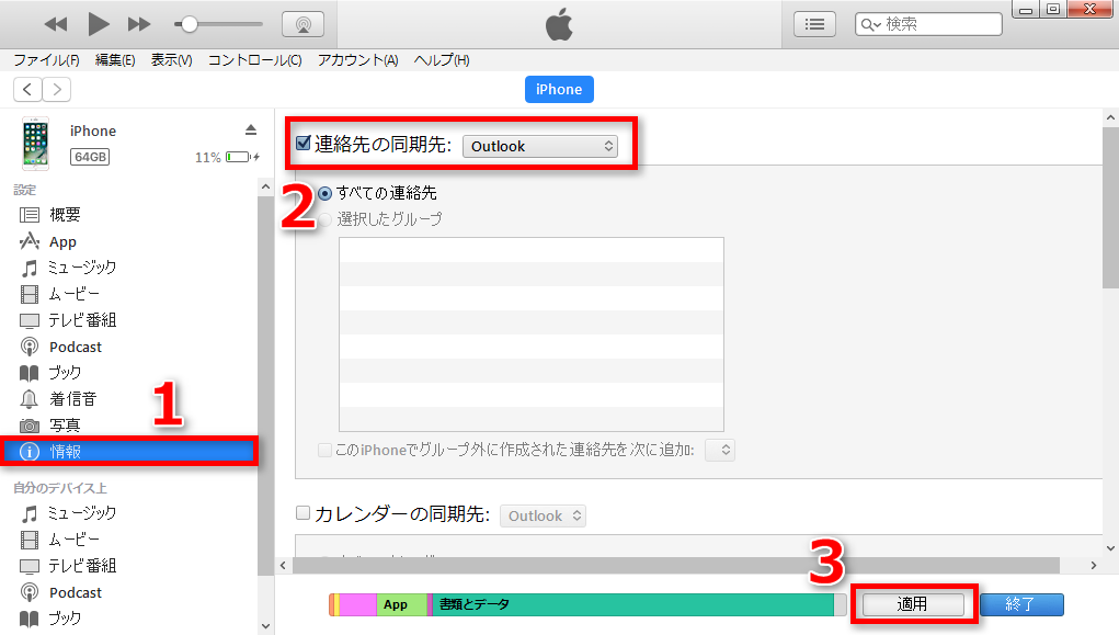 iPhoneから連絡先を抽出/エクスポートする方法2