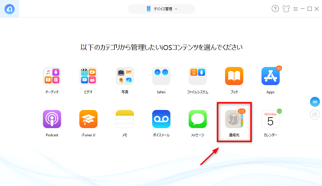 iPhoneから連絡先をエクスポートする方法-2