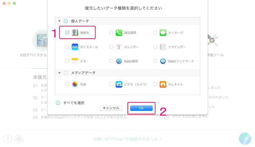 iPhoneの連絡先をCSV形式で保存する方法-ステップ3