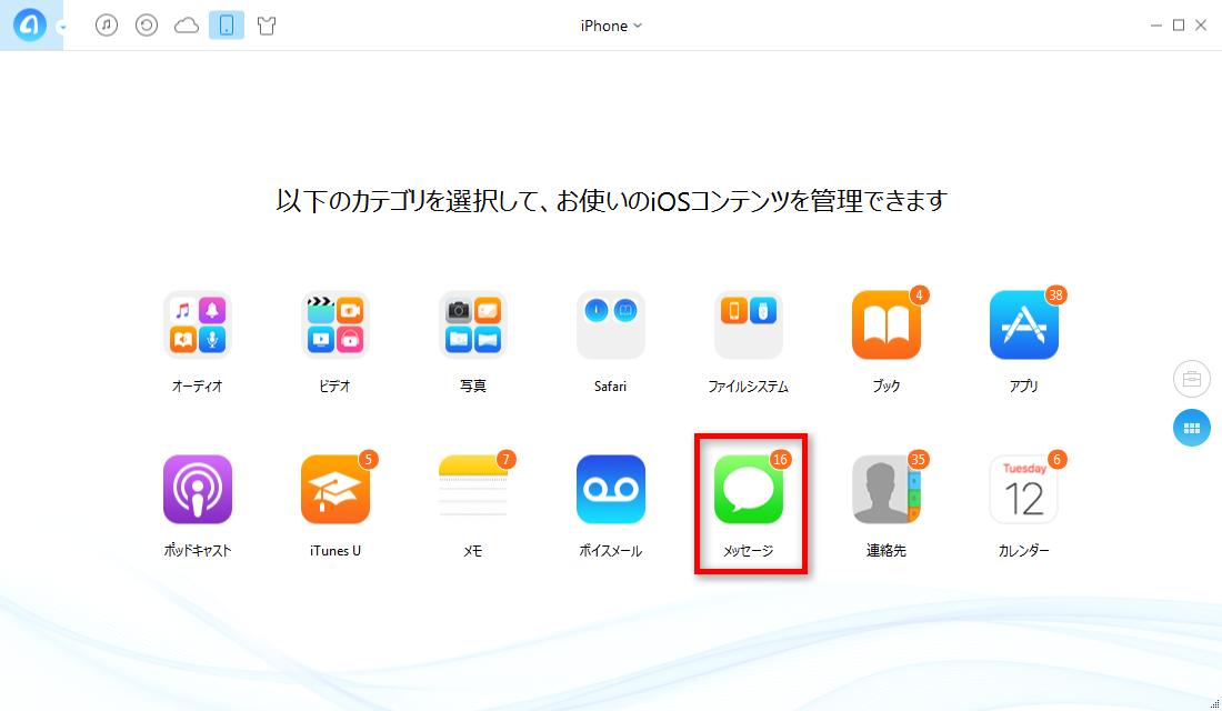 iPhoneのメッセージをPDFファイルでエクスポートする ステップ2